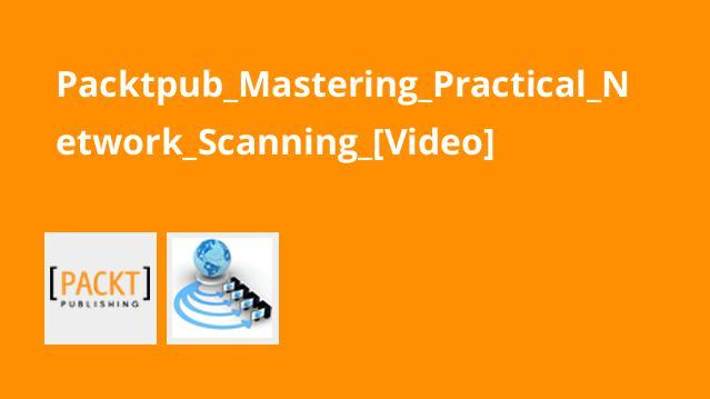 آموزش کاربردی تسلط بر اسکن کردن شبکه
